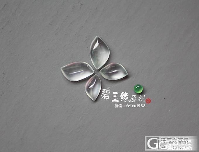 【碧玉缘 独家原创】5.15 一组玻..._翡翠