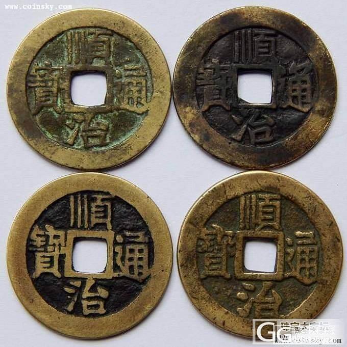 写着顺治通宝的铜钱,看着不是很对,谁..._钱币